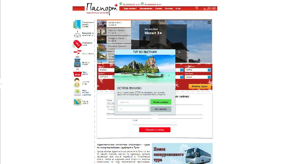 www.passport-travel.ru
