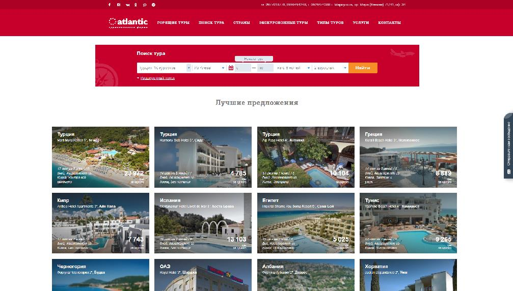www.atlantic.net.ua