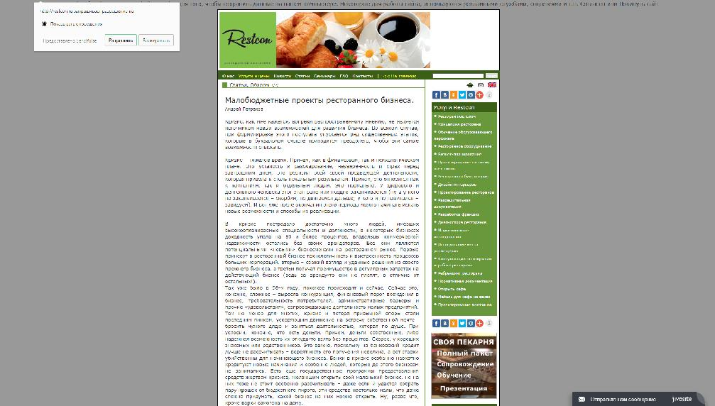 restcon.ru/index.php?section=article&article_id=569