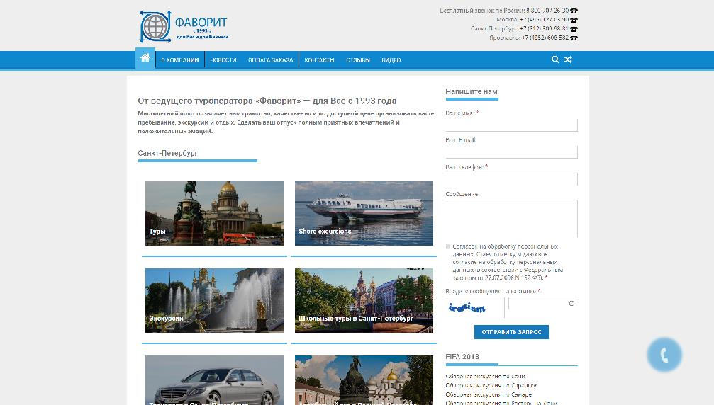 www.favorit-travel.ru