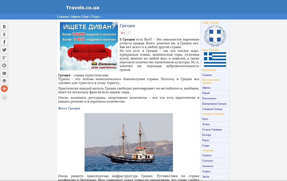 travels.co.ua/rus/greece/index.html