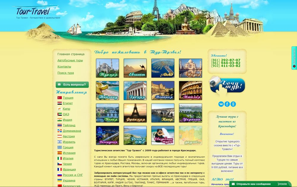www.tour-travels.ru