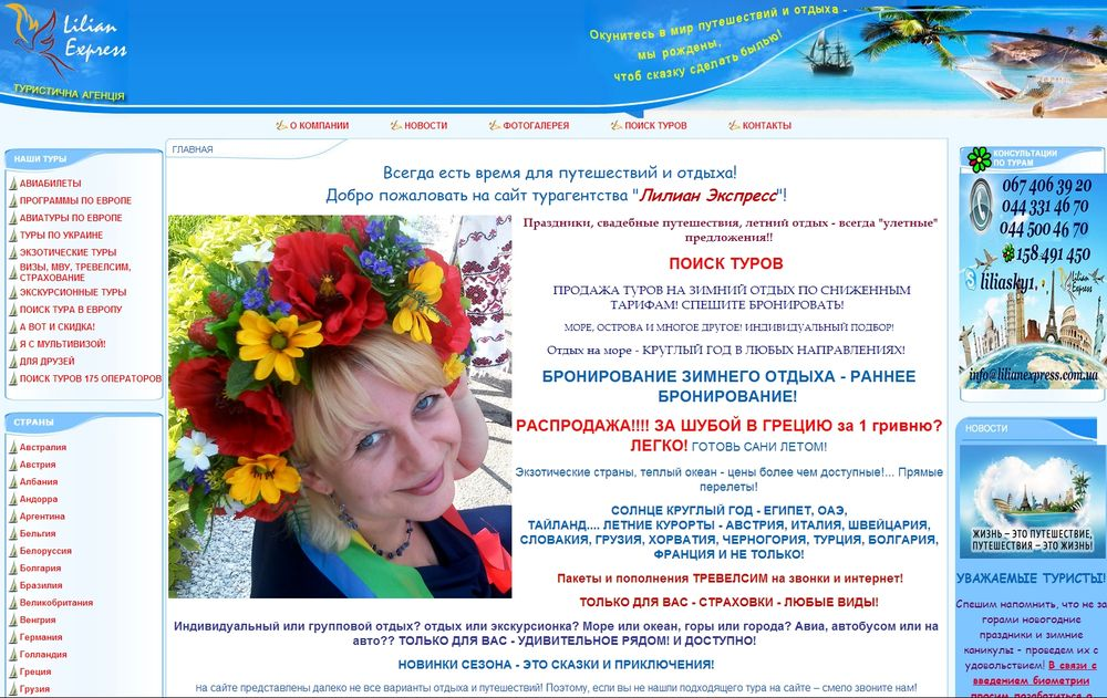 www.lilianexpress.com.ua