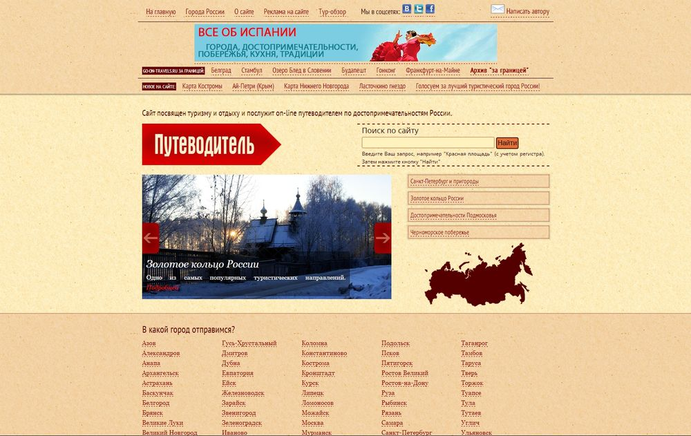go-on-travels.ru