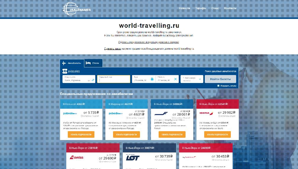 www.world-travelling.ru/