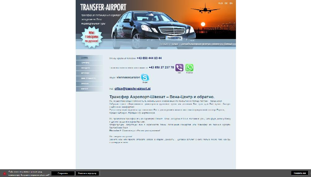 www.transfer-airport.at