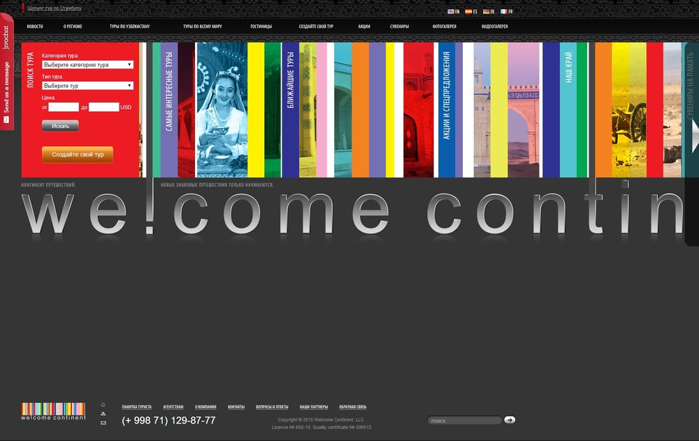 www.welcomecontinent.uz