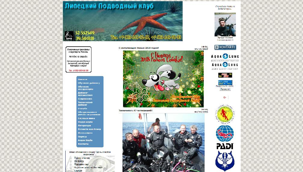 diving.lipetsk.ru