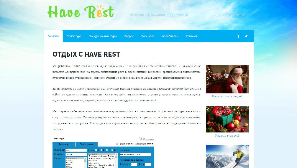 www.haverest.com.ua