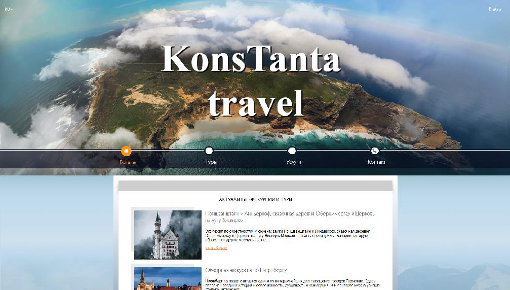 www.konstanta-travel.com