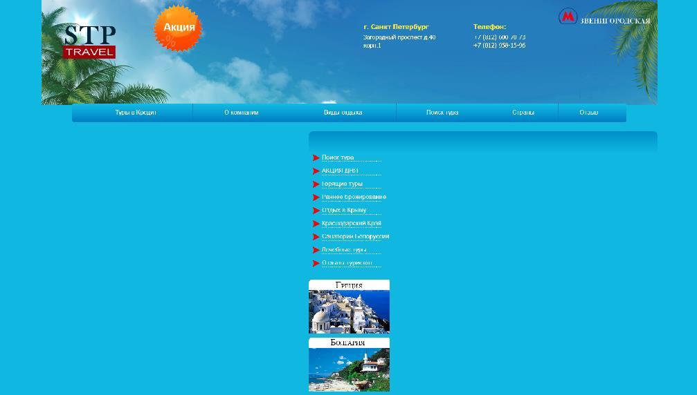 i обучение туристический бизнес онлайн