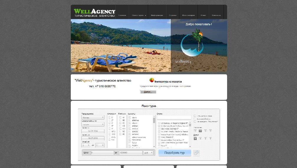 www.wellagency.ru