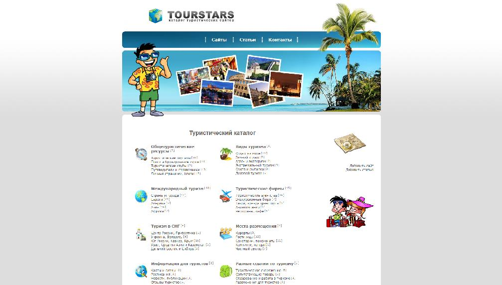 www.tourstars.ru/