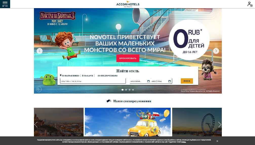 www.accorhotels.com