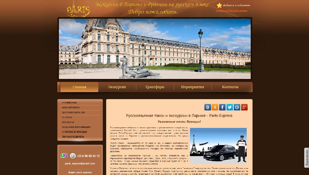 paris-express.ru